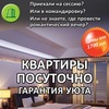 Аренда |снять|квартиры посуточно|хабаровск