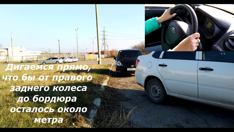 Параллельная парковка с автомобилями - пошаговая видео инструкция для новичков и не только.