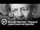 Вольф Мессинг. Первый советский экстрасенс Телеканал История