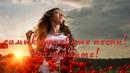 Шансон - Песни,которые тронут душу!...Очень красивые песни со смыслом 2018!