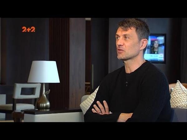 Ексклюзивне інтерв'ю легенди світового футболу Паоло Мальдіні для Профутболу