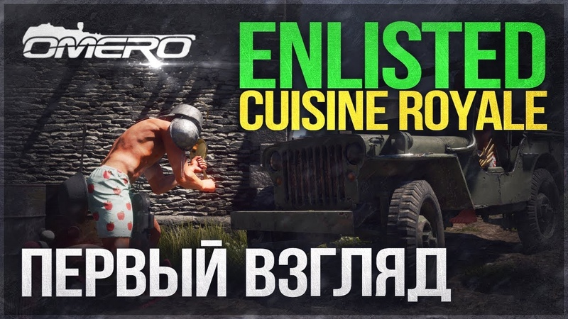 ПЕРВЫЙ ВЗГЛЯД на ENLISTED Cuisine Royale! УБИЙЦА PUBG от Gaijin Entertainment!