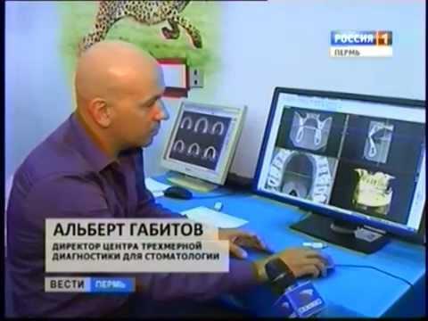 Новые технологии в стоматологии - 2014