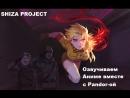 Пандора озвучивает Пандору, Василиска и Демонов