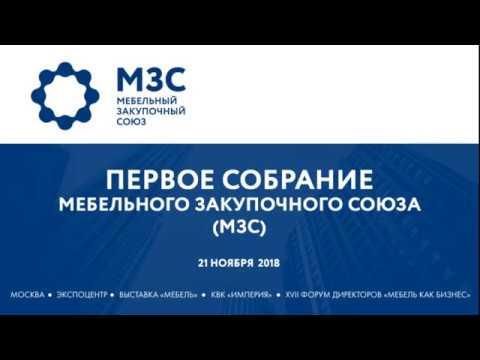 Общероссийское собрание мебельщиков по открытию Мебельного закупочного союза (МЗС)