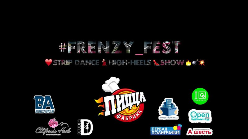 FRENZY VIII: FESTIVAL|HIGH HEELS| STRIP-DANCE| SHOW: Надежда Косоурова
