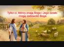 """Słowo Boże """"Tylko ci którzy znają Boga i Jego dzieło mogą zadowolić Boga"""""""