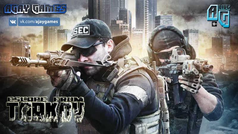 Escape from Tarkov (Побег из Таркова) Рейд 3