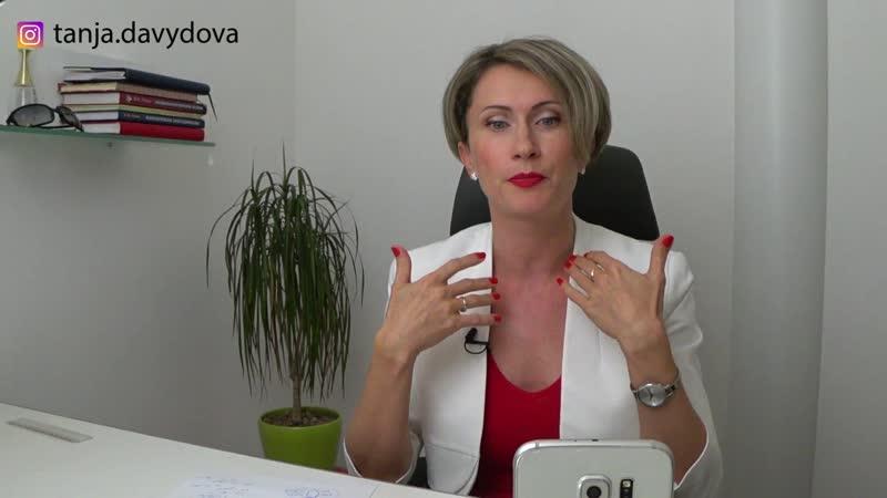 Самореализация. 4 совета от женского психолога Тани Давыдовой