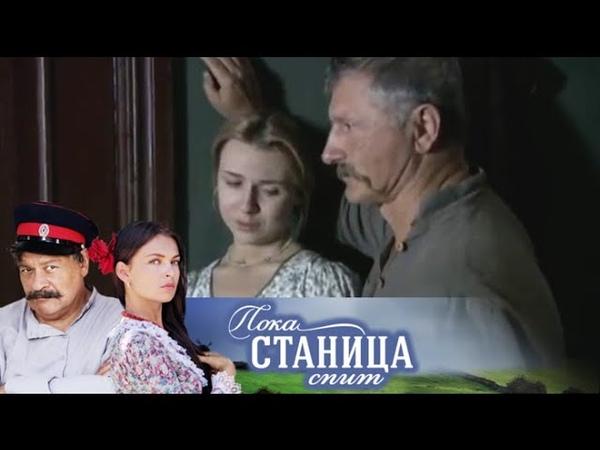 Пока станица спит. 71 серия (2013) Мелодрама @ Русские сериалы