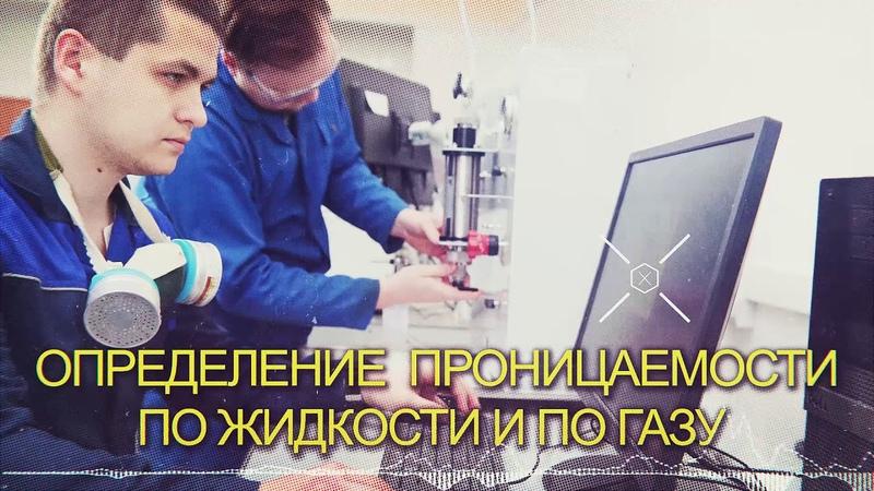 Лаборатория фильтрационных исследований АГНИ