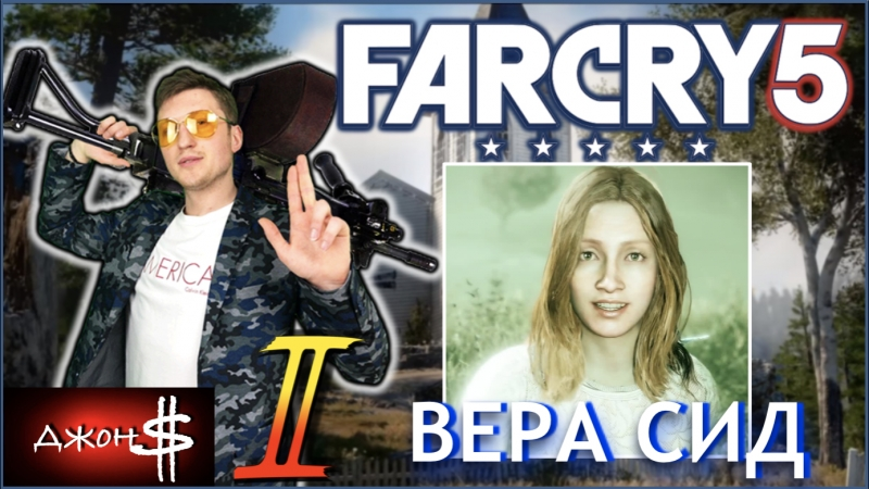 Far Cry 5 - Вера Сид падет от руки Джона $