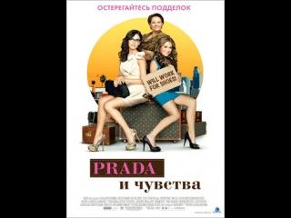 фильм Prada и чyвства новинки кино 2013 2014