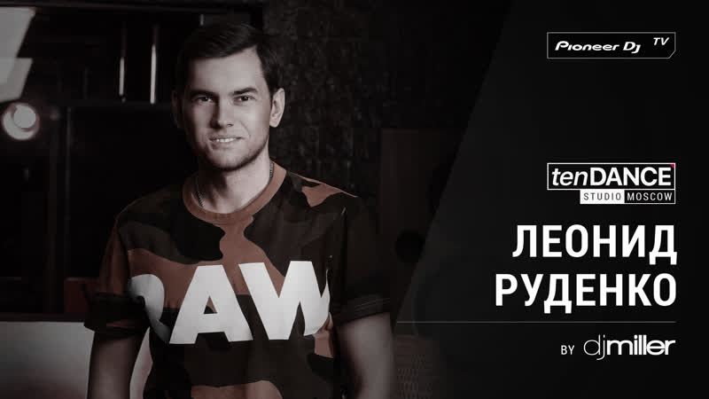 TenDANCE show выпуск 66 w/ ЛЕОНИД РУДЕНКО @ Pioneer DJ TV | Moscow