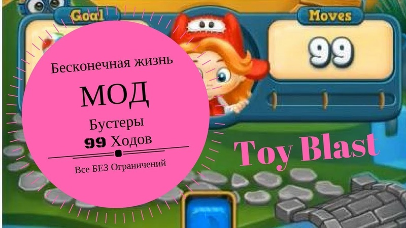 Toy Blast Взлом   Бесконечная жизнь   Бесконечные Бустеры   99 Ходов   Все БЕЗ Ограничений  
