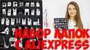 Набор из 32 лапок для швейной машины с Алиэкспресс Обзор с демонстрацией Aliexpress для шитья