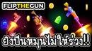 Flip the Gun - ยิงปืนหมุนไม่ให้ร่วง!! เกมส์มือถือ