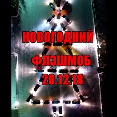 """Ваня Иванов on Instagram: """"Посчастливилось поучаствовать в новогоднем флэшмобе, организованном курганскими автоклубами. Всех с наступающим 20..."""