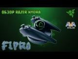 Обзор контроллера Razer Hydra от Fipro и AVA.ua