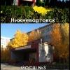 """Нижневартовск. МБОУ """"СШ №3"""""""
