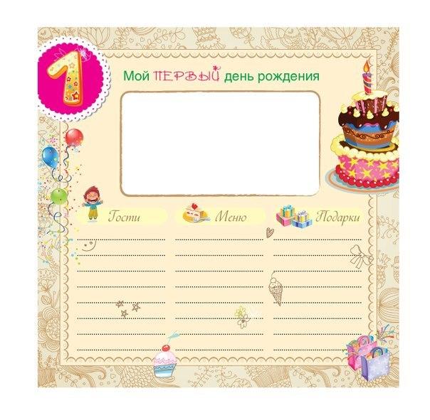 Дневник для новорожденных своими руками 15