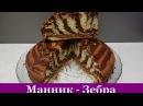Манник ЗЕБРА на кефире (пошаговый рецепт)