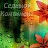 СЕДЬМОЙ КОНТИНЕНТ - рок группа 2000 г.