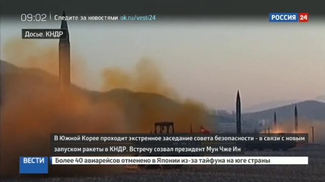 Новости на Россия 24 • Северокорейская ракета могла долететь до Аляски