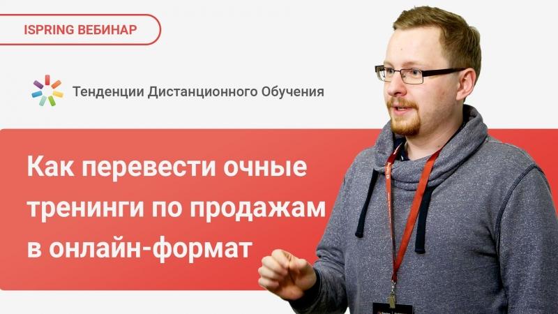 Техника продаж Как перевести очные тренинги по продажам в онлайн формат