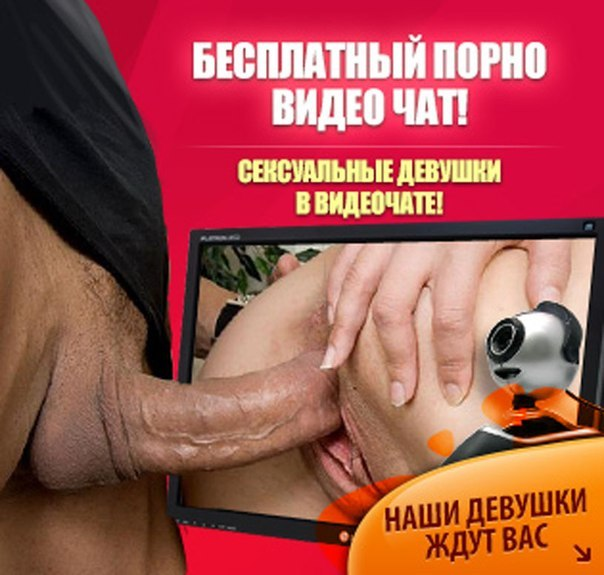 Чат сексрулетка без регистрации 13 фотография