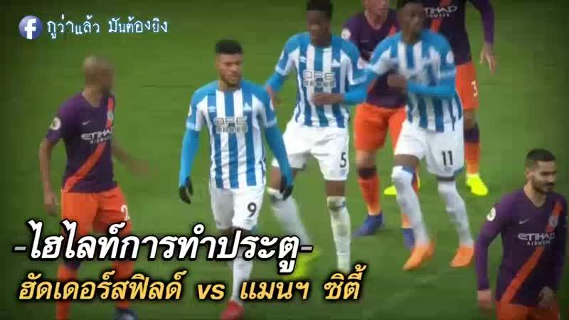 ไฮไลท์ฟุตบอล ฮัดเดอร์สฟิลด์ vs แมนฯ ซิตี้