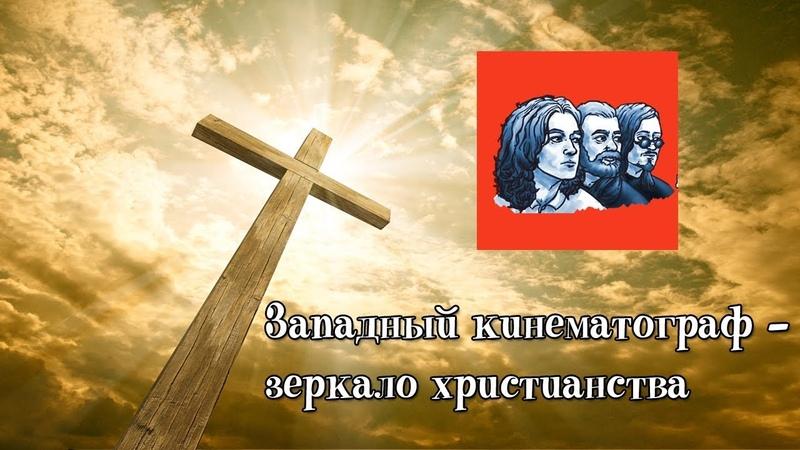 Западный кинематограф зеркало христианства