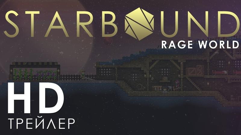 STARBOUND - Официальный трейлер RAGE WORLD