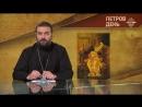 Петров день Святая правда