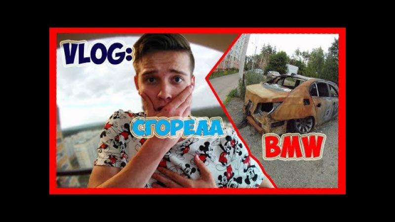 VLOG● СГОРЕЛА BMW ● я руфер неудачник (лох)