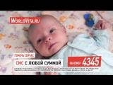 Кирюша Залазаев, 2 мес. Чтобы помочь, отправьте SMS с любой суммой на номер 4345