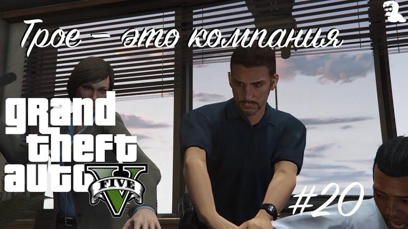 Прохождение Grand Theft Auto V (GTA 5) — 20 Трое — это компания (Three's Company)