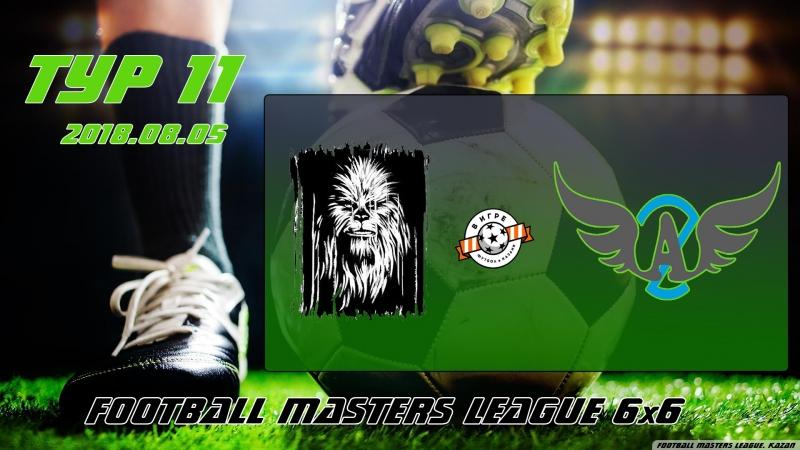 Football Masters LEAGUE 6x6 Чубакка v/s Авиаторы (11 тур).1080p. 2018.08.05
