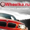 Wheelka.ru - шины + автоновости