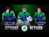 Участники плей-офф ЖХЛ 2017/2018.