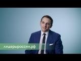Победитель конкурса «Лидеры России» Антон Алексеев: «Конкурс – настоящий катализатор внутренних возможностей»