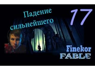 Прохождение Fable Anniversary с Finekor на русском #17 Падение сильнейшего
