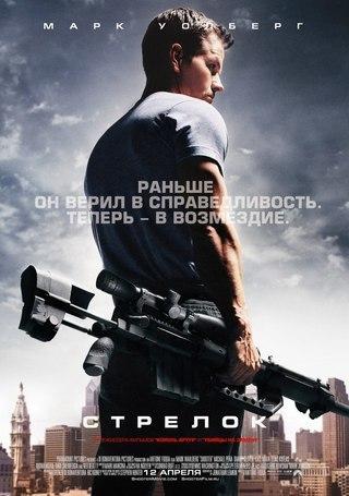 Стрeлок (2007)