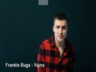 Frankie Bugs - Ушла