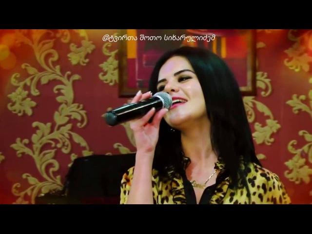 ქისტი გოგოს ქართული სულისშემძვრელი დარდ4312