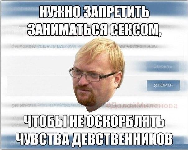 Милонов жжет ))))))))