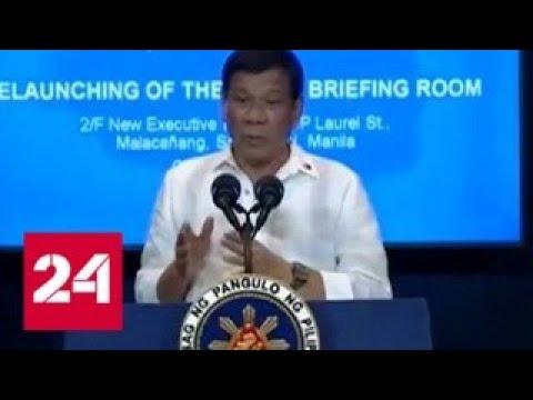 Президент Филиппин хочет изменить название страны, чтобы избавиться от колониального наследия - Ро…