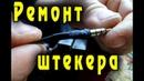 ✅ Ремонт штекера наушников 3 5 мм Быстро просто и надежно ✅