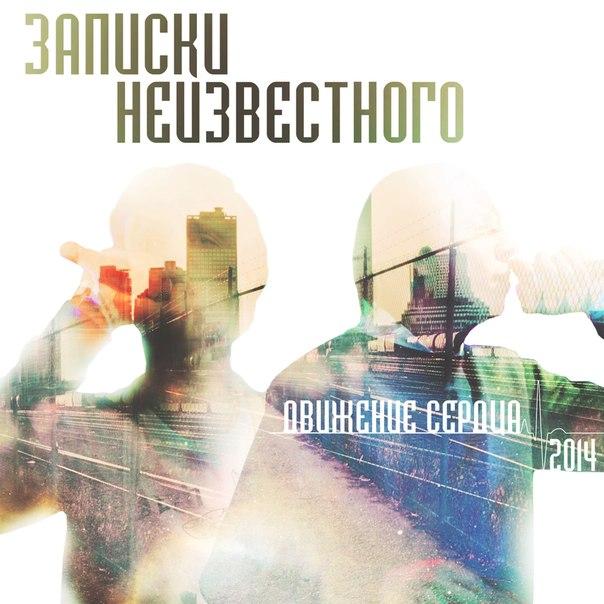 Записки Неизвестного - Движение сердца (2014)