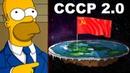 Симпсоны предсказали СССР 2 0 Трампа и плоскую Землю